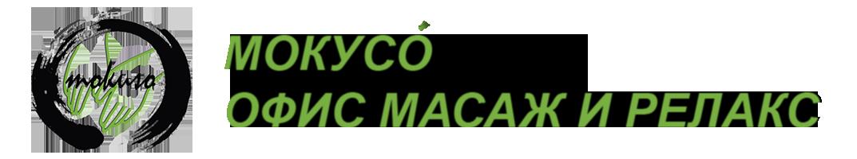 Офис масажи МОКУСО Лого